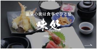 味処 YURARI