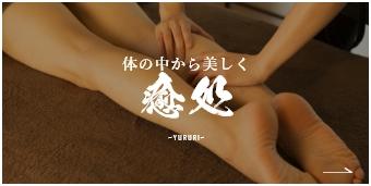 癒処 YURURI