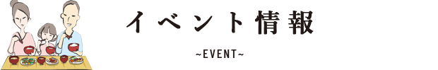 イベント情報 ~EVENT~