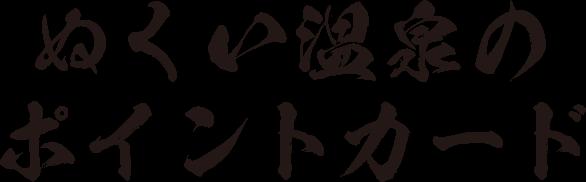 武芸川温泉のポイントカード